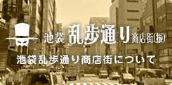 池袋乱歩通り商店街振興会ポータルサイト