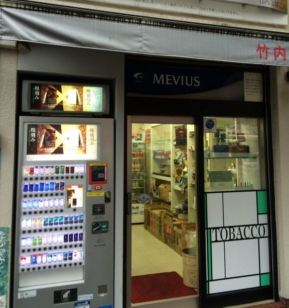 ファミリーマート 池袋西口駅前店 - 池袋/タバコ | Pathee(パシー)